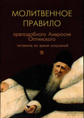 Молитвенное правило преподобного Амвросия Оптинского читаемое во время искушений - купить в интернет-магазине
