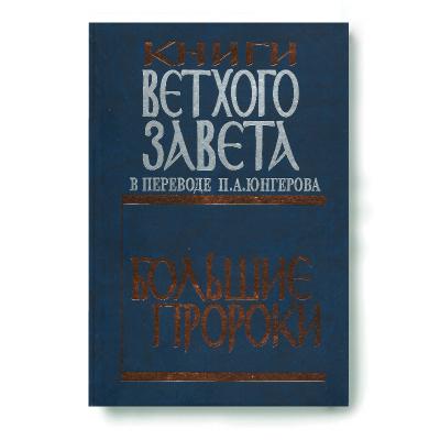 Книги Ветхого Завета в переводе П.А. Юнгерова. Большие пророки - купить в интернет-магазине
