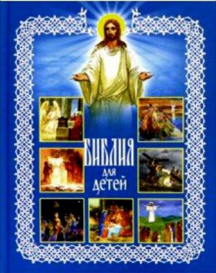 Библия для детей - купить в интернет-магазине