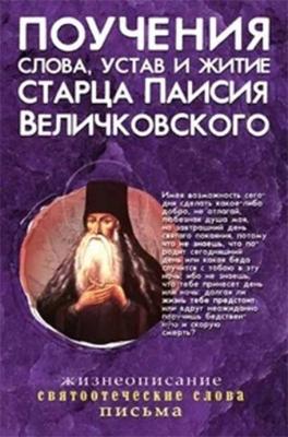 Поучения, слова, устав и житие старца Паисия Величковского - купить в интернет-магазине