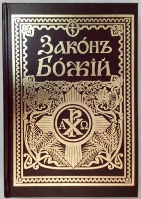Закон Божий на старослав. - купить в интернет-магазине