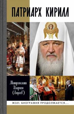 Патриарх Кирилл. ЖЗЛ: Биография продолжается... - купить в интернет-магазине
