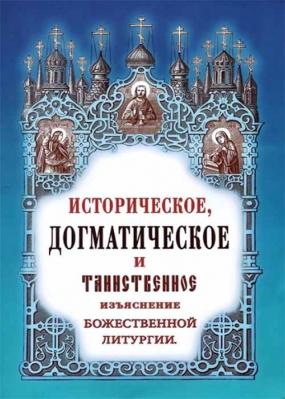 Историческое, догматическое и таинственное изъяснение божественной литургии - купить в интернет-магазине