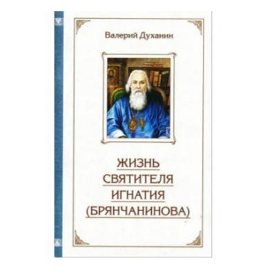 Жизнь святителя Игнатия (Брянчанинова) - купить в интернет-магазине