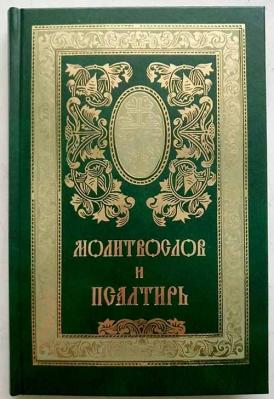 Молитвослов и псалтирь на церковно-славянском языке. Гражданский шрифт - купить в интернет-магазине