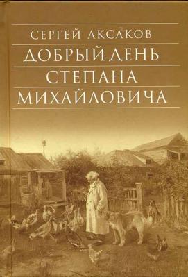 Добрый день Степана Михайловича - купить в интернет-магазине