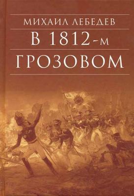 В 1812-м в Грозовом - купить в интернет-магазине