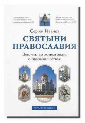Святыни православия. Все, что вы хотели знать о паломничествах - купить в интернет-магазине