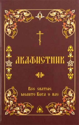 Акафистник Все святые, молите Бога о нас