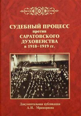 Судебный процесс против саратовского духовенства в 1918-1919 гг.Документ. публикация А.И. Мраморнова - купить в интернет-магазине