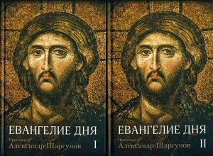 Евангелие дня: в 2-х тт - купить в интернет-магазине