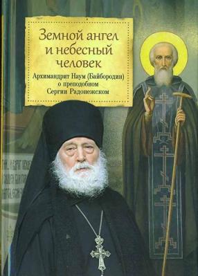 Земной ангел и небесный человек: О преподобном Сергии Радонежском - купить в интернет-магазине