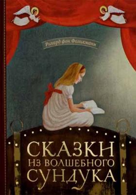 Сказки из волшебного сундука - купить в интернет-магазине