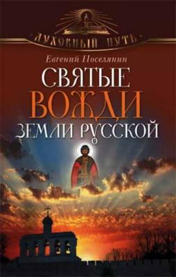 Святые вожди Земли Русской - купить в интернет-магазине