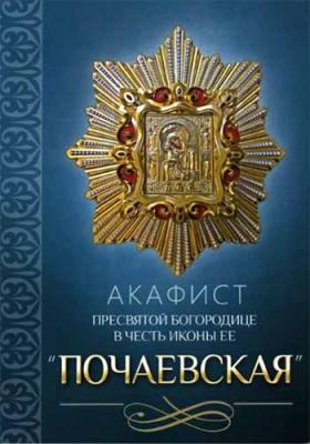 Акафист Пресвятой Богородице в честь иконы Ее Почаевская - купить в интернет-магазине
