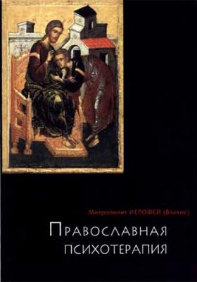 Православная психотерапия - купить в интернет-магазине