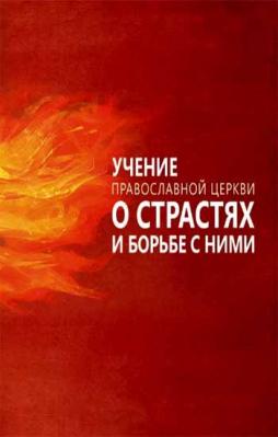 Учение Православной Церкви о страстях и борьбе с ними - купить в интернет-магазине