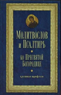 Молитвослов и псалтирь ко Пресвятой Богородице крупным шрифтом