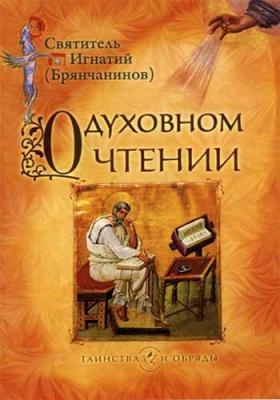 О духовном чтении: избранные статьи - купить в интернет-магазине
