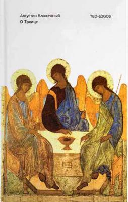 О Троице - купить в интернет-магазине