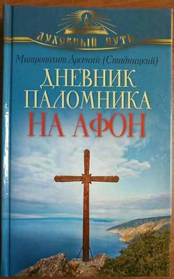 Дневник паломника на Афон - купить в интернет-магазине