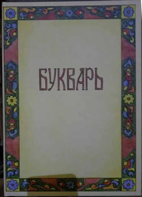 Букварь (А4) - купить в интернет-магазине