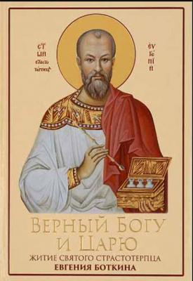 Верный Богу и царю. Житие святого страстотерпца Евгения Боткина - купить в интернет-магазине