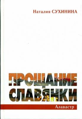 Прощание Славянки - купить в интернет-магазине