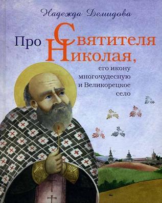 Про Святителя Николая, его икону Многочудесную и Великорецкое село - купить в интернет-магазине