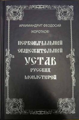 Первоначальный общежительный Устав русских монастырей - купить в интернет-магазине