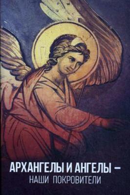 Архангелы и Ангелы - Наши покровители - купить в интернет-магазине