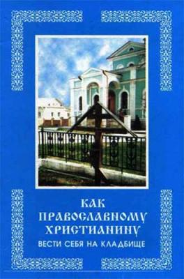 Как православному христианину вести себя на кладбище - купить в интернет-магазине