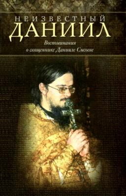 Неизвестный Даниил. Воспоминания о священнике Данииле Сысоеве - купить в интернет-магазине