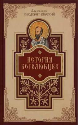 История Боголюбцев - купить в интернет-магазине