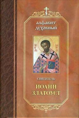 Алфавит духовный - купить в интернет-магазине