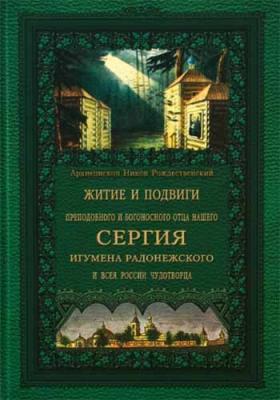 Житие и подвиги преподобного Сергия Радонежского - купить в интернет-магазине