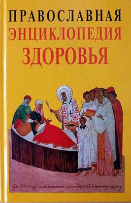 Православная энциклопедия здоровья - купить в интернет-магазине