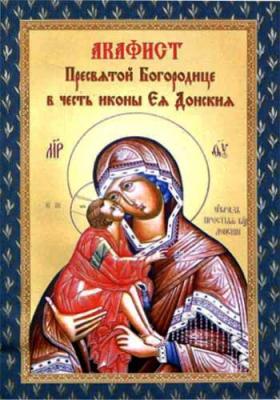 Акафист Пресвятой Богородице в честь иконы Ее Донской - купить в интернет-магазине