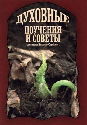 Духовные поучения и советы святителя Николая Сербского - купить в интернет-магазине