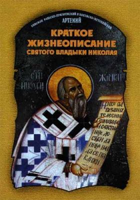 Краткое жизнеописание Святого Владыки Николая - купить в интернет-магазине