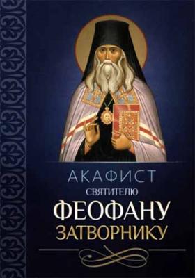 Акафист святителю Феофану Затворнику - купить в интернет-магазине