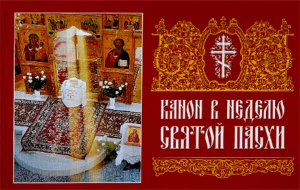 Канон в неделю Святой Пасхи - купить в интернет-магазине