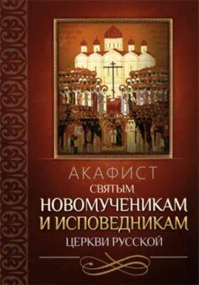 Акафист святым новомученикам и исповедникам Церкви Русской - купить в интернет-магазине