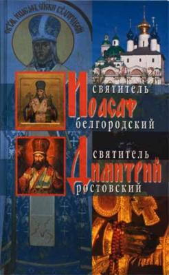 Святитель Иоасаф Белгородский и Димитрий Ростовский - купить в интернет-магазине