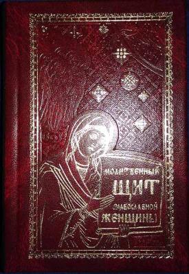 Молитвенный щит православной женщины - купить в интернет-магазине