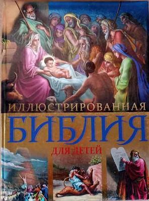 Иллюстрированная Библия для детей: поролон - купить в интернет-магазине
