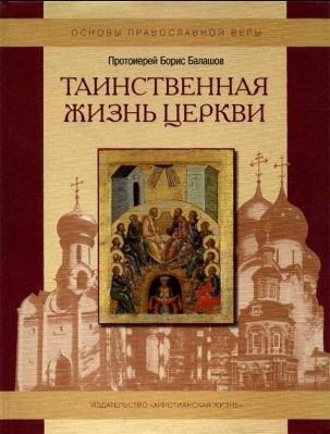 Таинственная жизнь Церкви. Пособие по изучению основ православной культуры - купить в интернет-магазине