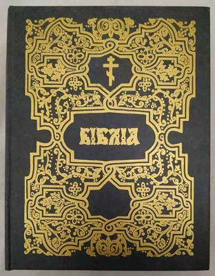 Библия на ц/сл - купить в интернет-магазине
