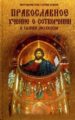Православное учение о сотворении и теория эволюции - купить в интернет-магазине