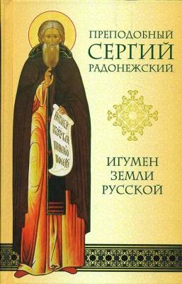 Игумен земли Русской. Преподобный Сергий Радонежский - купить в интернет-магазине